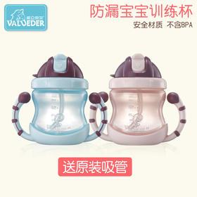 威仑帝尔-儿童水杯 宝宝吸管水杯防漏 婴儿学饮杯带手柄防摔-bz023.