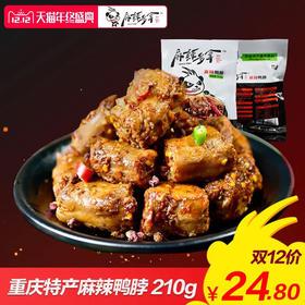 麻辣多拿麻辣鸭脖小包装重庆特产熟食卤味小吃零食小吃210g