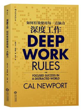 《深度工作 如何有效使用每一点脑力》(订商学院全年杂志,赠新书)