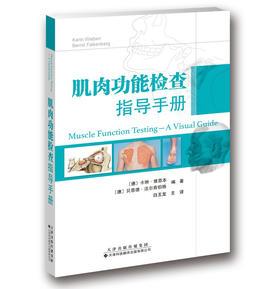 肌肉功能检查指导手册-☆