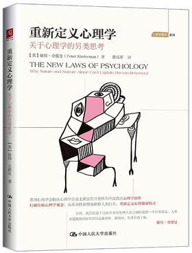 《重新定义心理学:关于心理学的另类思考》(订商学院全年杂志,赠新书)
