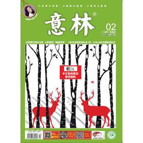 意林 2018年第2期(一月下)课外阅读励志杂志 打造中国人真实贴心的心灵读本 本期意中明星 张雪迎
