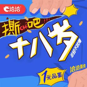 【洽洽】  十八岁每日风味果仁175g/袋