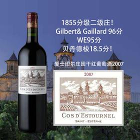 1855分级二级庄!Gilbert& Gaillard 96分,WE95分,贝丹德梭18.5分!爱士图尔庄园干红葡萄酒2007