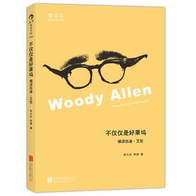 不仅仅是好莱坞:细读伍迪·艾伦