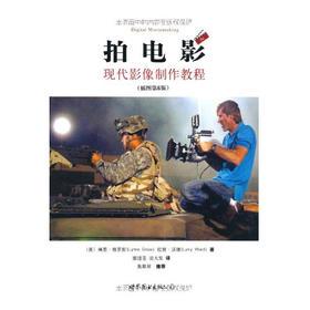 拍电影:现代影像制作教程(插图第6版)