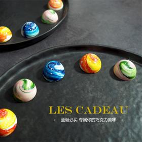 一口吃掉整个梵高星空:LES CADEAU宇宙巧克力