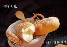 椰蓉面包 精致好吃软香老少皆宜 秒杀这一次