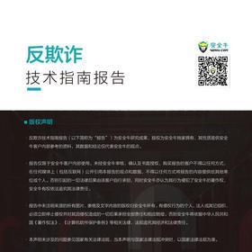《反欺诈技术指南》报告