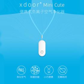 xdoor mini cute个人挂绳便携式负离子空气净化器除甲醛雾霾净化器