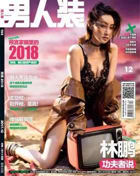 《男人装》2017年12月刊