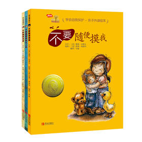 学会爱自己系列图书-----性教育绘本,教会孩子防止性侵