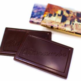 【预售24号发货!】格鲁吉亚原装进口黑巧克力 地标旅游欧洲伴手礼(256g/盒,限乌市地址!)