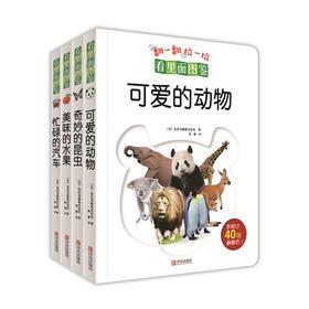 看里面图鉴系列---神奇的翻页拉页,让孩子在惊喜中探索百科小知识