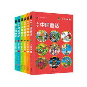 中国童话(1-6月)—让孩子爱上阅读,爱上传统文化