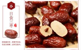 若羌灰枣(4.5斤)+纸皮核桃(5斤)