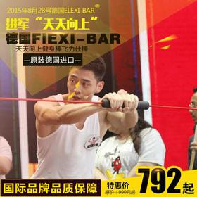 【德国Flexi-bar】天天兄弟推荐振动棒,健身塑形,酷炫来袭