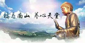 凰家旅行 | 福寿南山,来一场礼佛修心祈福之旅,让心灵度个假!