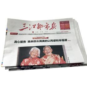 2018年三江都市报(全年)