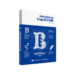 平面设计师高手之路 Logo设计全解 市场定位 客户沟通 创意构思 字体几何 实操性学习指导设计书