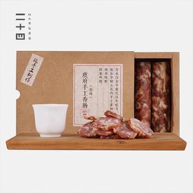 虞府百年手工香肠 选用上等黑猪肉制作的香肠