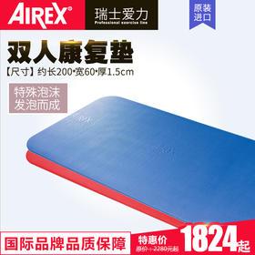 AIREX体操垫 普拉提垫 健身垫训练垫双人
