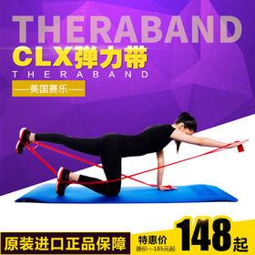赛乐无乳胶CLX弹力带 9环瑜伽训练带健身康复阻力带