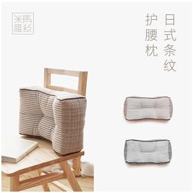 米马杂货 四季通用日式护腰枕多功能腰靠办公室靠垫保护腰椎