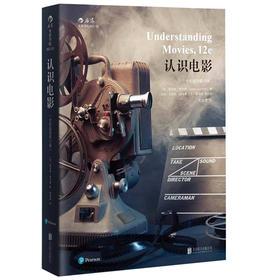 认识电影 (全彩插图第12版)全球畅销40余年,历经12次修订的电影入门书