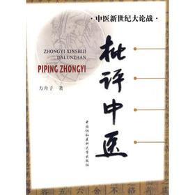 《批评中医》 方舟子经典著作