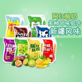 【网红组合】8种口味多组合天润新疆网红酸奶180ml*12袋