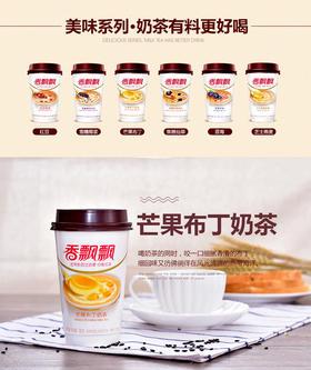 芒果布丁奶茶-887519