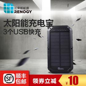 如果新能源太阳能充电宝户外便携移动电源手机大容量充电器