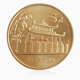 台湾风光  赤嵌楼纪念币