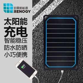 RENOGY如果新能源便携太阳能充电器户外5V太阳能板USB手机充电宝