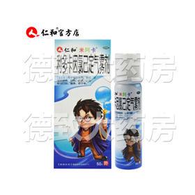 利多卡因氯己定气雾剂