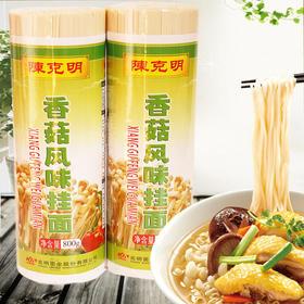 陈克明香菇风味挂面800g手工面 (3袋包邮  限武汉市销售)