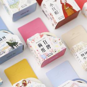 童话系列和纸胶带3个装 手账装饰胶带  文具