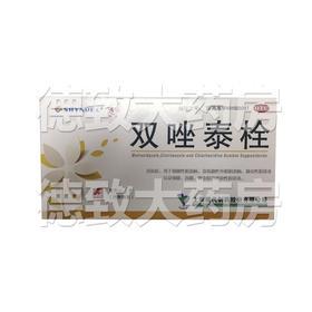 双唑泰栓(上海现代制药)