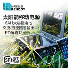 美国Renogy如果新能源户外露营应急手提小型便携式太阳能发电机