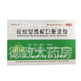 盐酸氨溴索口服液(大人)