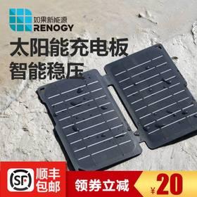 如果新能源太阳能充电板折叠便携移动电源户外防水手机充电器包邮