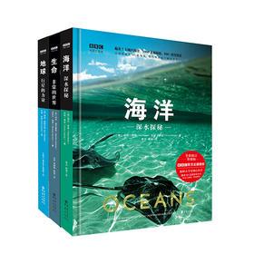 BBC科普系列图书:生命-海洋-地球--感受生命带来的震撼力