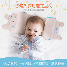 婴儿定型荞麦枕防偏头枕新生儿0-1-3岁记忆枕宝宝枕头婴儿月bb枕