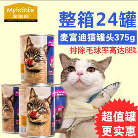 麦富迪猫罐头375克*24(整箱)猫零食幼猫成猫粮猫湿粮