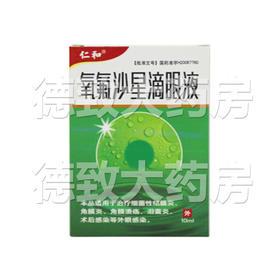 氧氟沙星滴眼液(仁和药业)