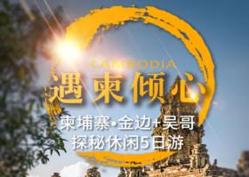 山东远航国际旅行社 | 青岛直飞柬埔寨 穿梭千年的神话国度