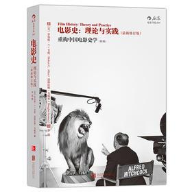 电影史:理论与实践 (最新修订版)