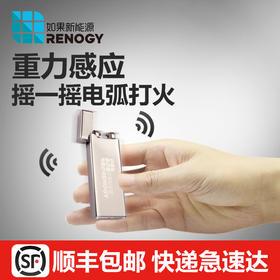 如果新能源USB充电防风金属电弧打火机摇一摇感应脉冲电子点烟器