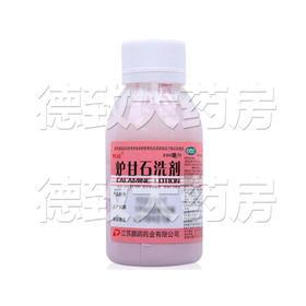 炉甘石洗剂(江苏鹏鹞药业)